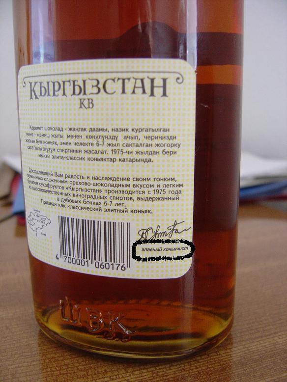 Коньяк Из Ссср Купить Бишкек